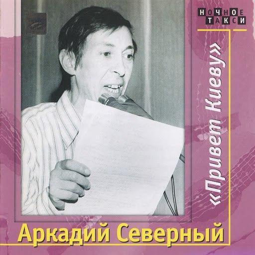 Аркадий Северный альбом Привет Киеву