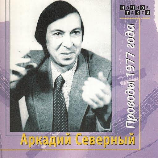 Аркадий Северный альбом Проводы 1977 года
