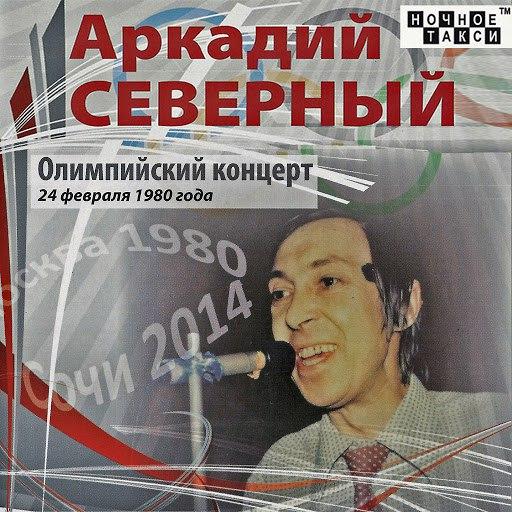 Аркадий Северный альбом Олимпийский концерт 24 февраля 1980 года