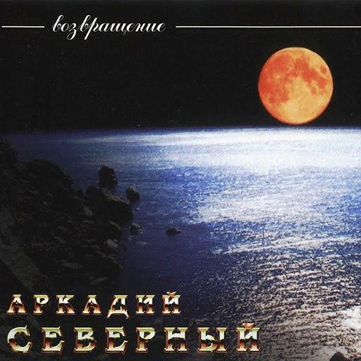 Аркадий Северный альбом Возвращение