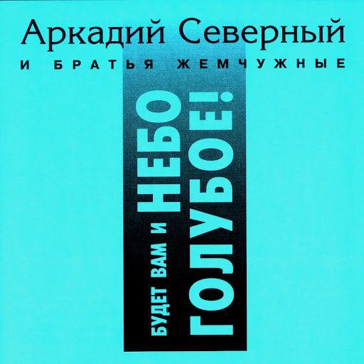 Аркадий Северный альбом Будет вам и небо голубое!