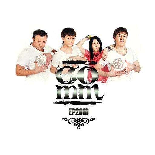 60mm альбом EP2010