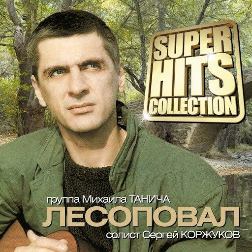 Лесоповал альбом Superhits Collection