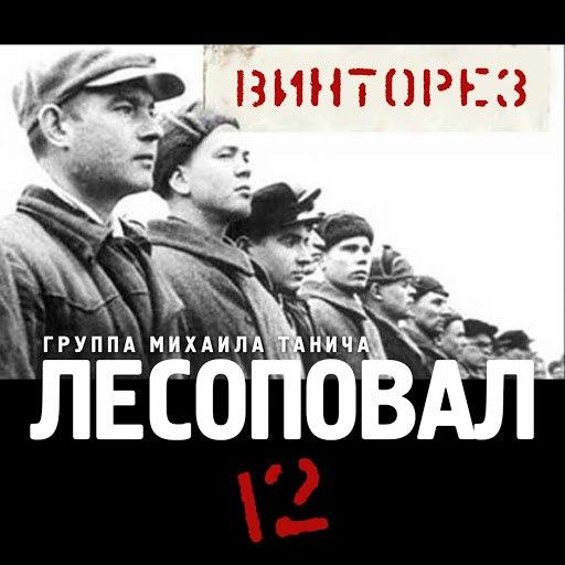 Лесоповал альбом Винторез, Ч. 12