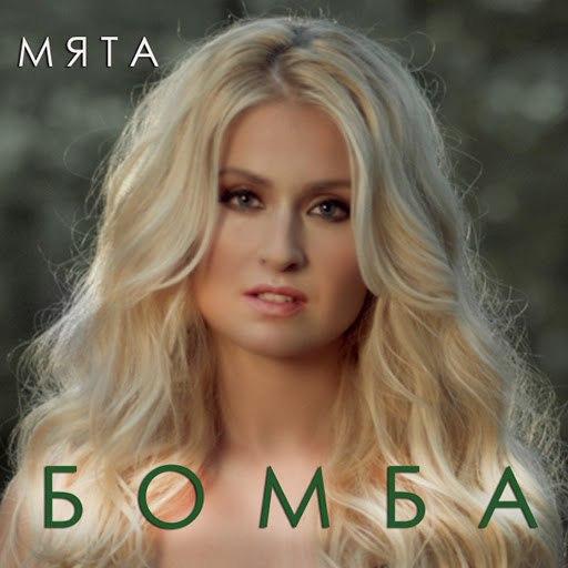 Мята альбом Бомба