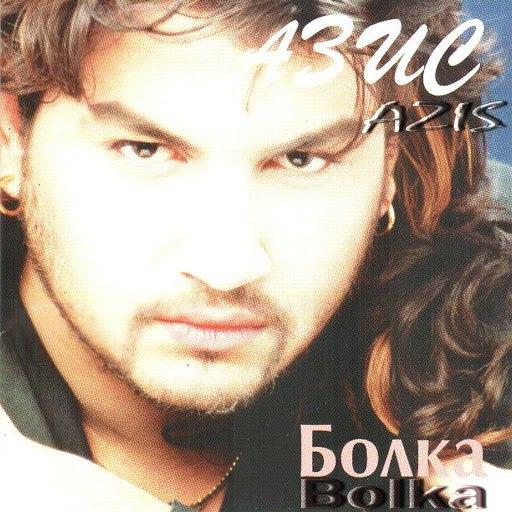 Азис альбом Bolka