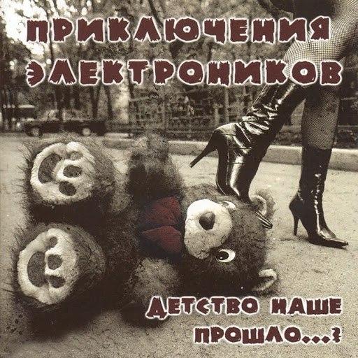 Приключения Электроников альбом Детство наше прошло?