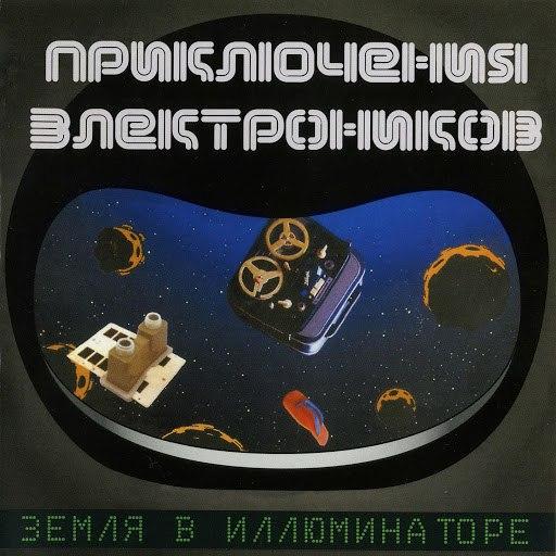 Приключения Электроников альбом Земля в иллюминаторе