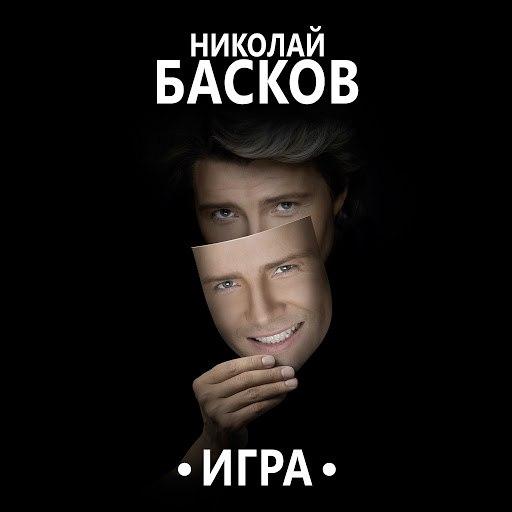 Николай Басков альбом Игра