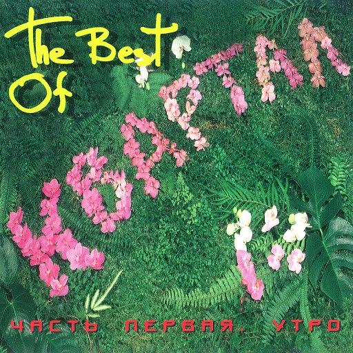 Квартал альбом The Best of Квартал. Часть первая. Утро