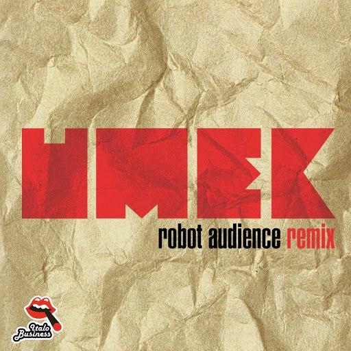 Umek альбом Robot Audience (Remix)