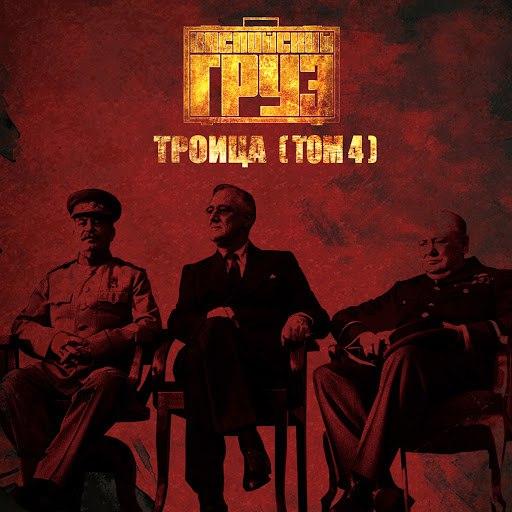 Каспийский Груз альбом Троица (Том 4)
