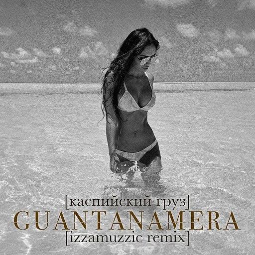 Каспийский Груз альбом Guantanamera (Izzamuzzic Remix)