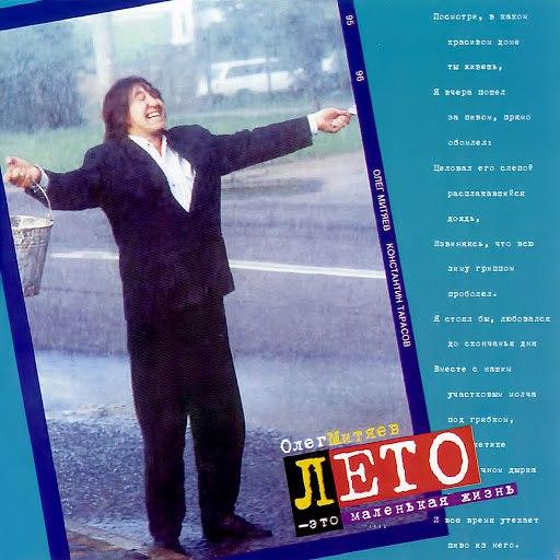 Олег Митяев альбом Лето - это маленькая жизнь