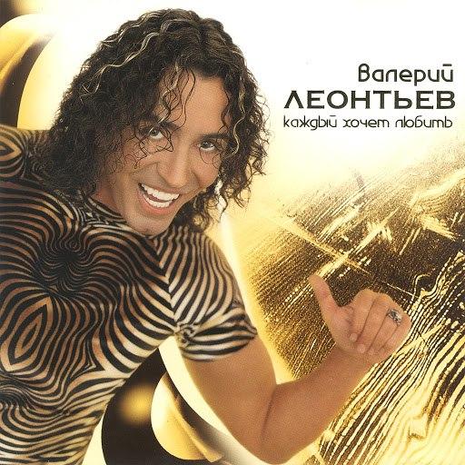 Валерий Леонтьев альбом Каждый хочет любить