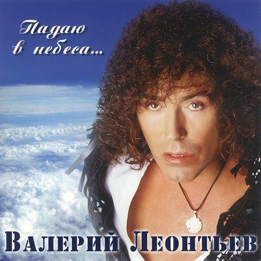 Валерий Леонтьев альбом Падаю в небеса