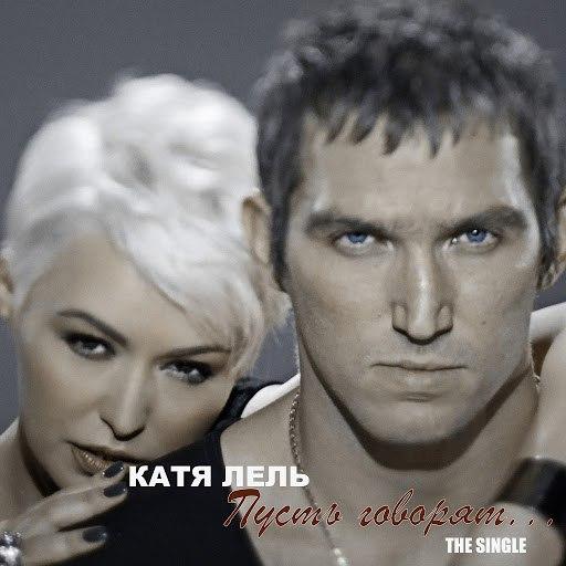 Катя Лель альбом Пусть говорят