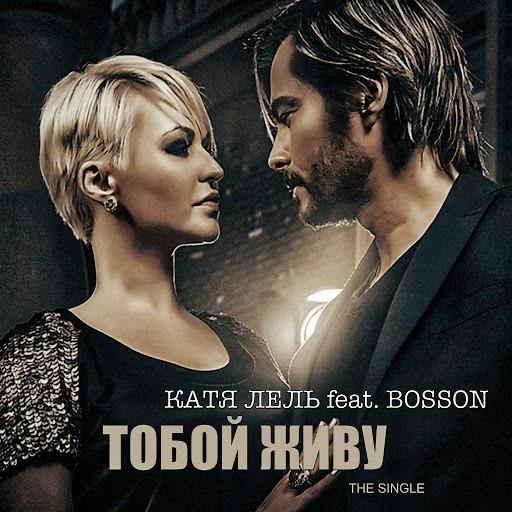 Катя Лель альбом Тобой живу