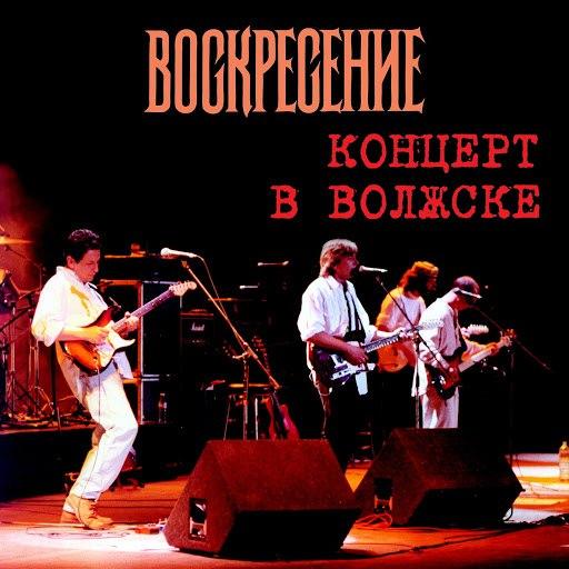 Воскресение альбом Концерт в Волжске (Live)