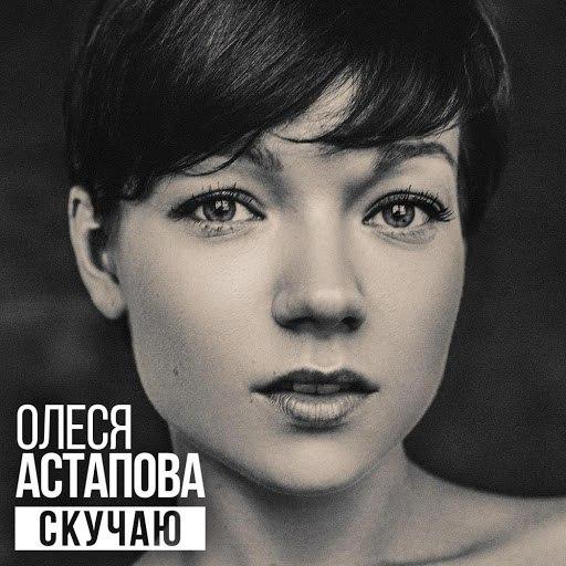 Олеся Астапова альбом Скучаю
