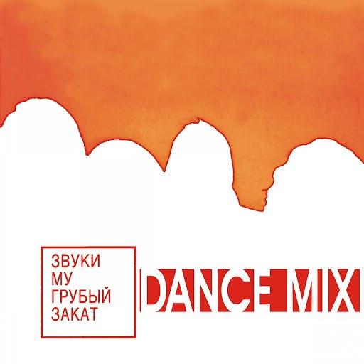 Звуки Му альбом Грубый закат (Dance Mix)