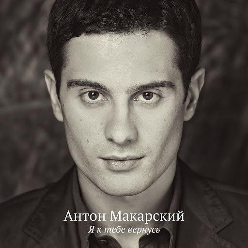 Антон Макарский альбом Я к тебе вернусь