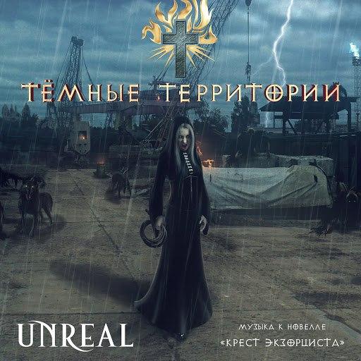 Unreal альбом Тёмные территории (Музыка к новелле «Крест экзорциста»)