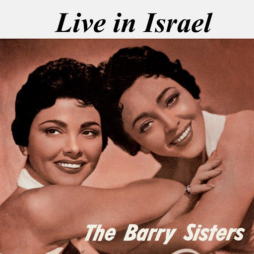 The Barry Sisters альбом Live in Israel