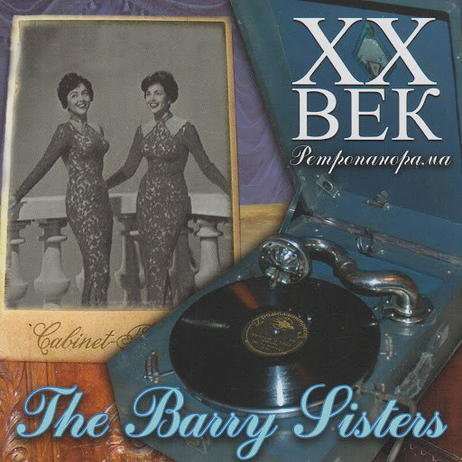 The Barry Sisters альбом The Barry Sisters - ХX Век Ретропанорама