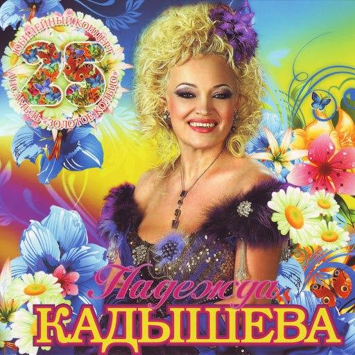 Надежда Кадышева альбом 25 лет
