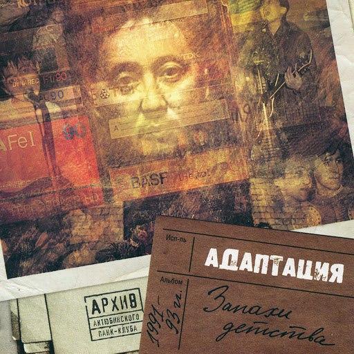 Адаптация альбом Архив Актюбинского Панк-клуба: Запахи детства