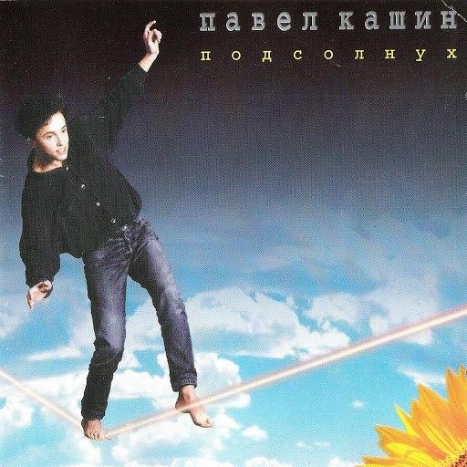 Павел Кашин альбом Подсолнух