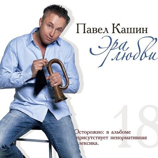 Павел Кашин альбом Эра любви