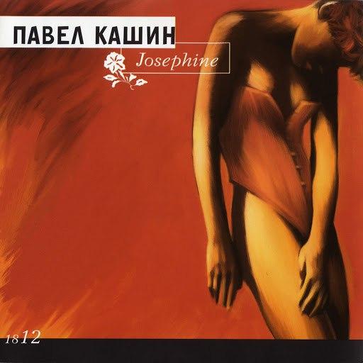 Павел Кашин альбом Josephine