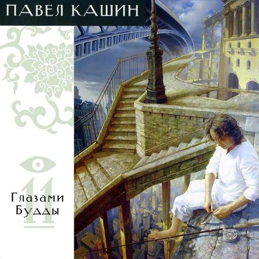 Павел Кашин альбом Глазами Будды