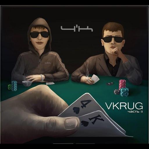 4'K альбом Vne Zakona
