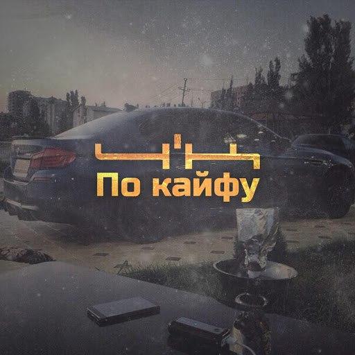 4'K альбом Po Kayfu