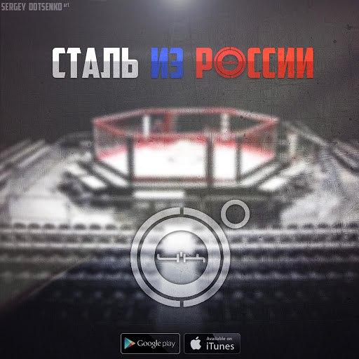 4'K альбом Сталь из россии