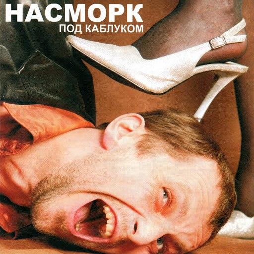 Насморк альбом Под каблуком