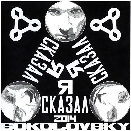SOKOLOVSKY альбом Я сказал