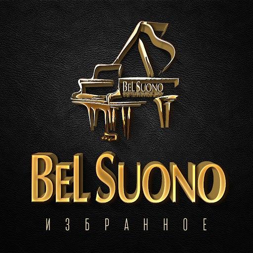 Bel Suono альбом Избранное