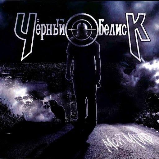Чёрный Обелиск альбом Мой мир