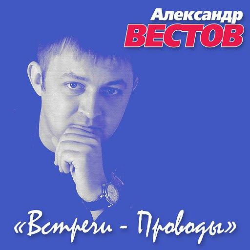 Александр Вестов альбом Встречи-проводы