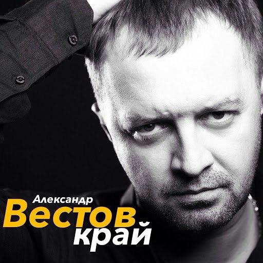 Александр Вестов альбом Край