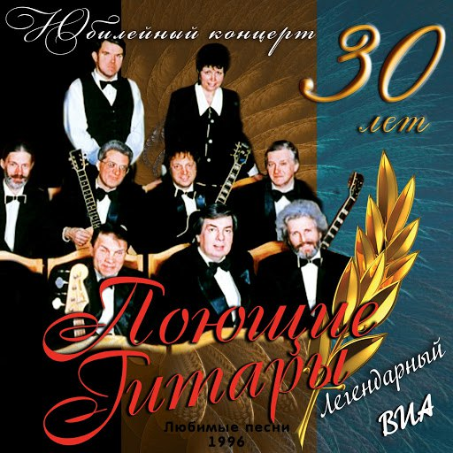 Поющие Гитары альбом 30 лет (Юбилейный концерт 1996 г.) [Live]