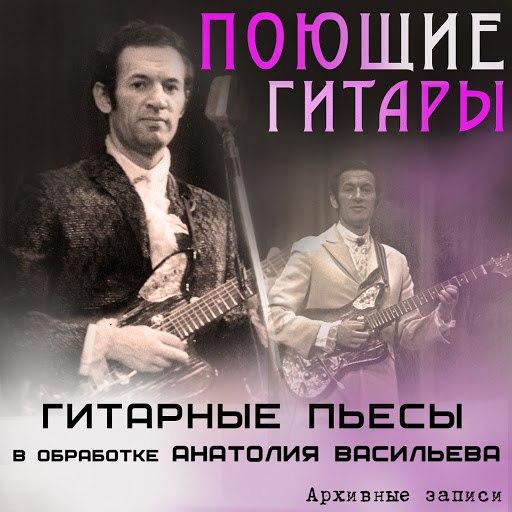Поющие Гитары альбом Гитарные пьесы в обработке Анатолия Васильева (Архивные записи)