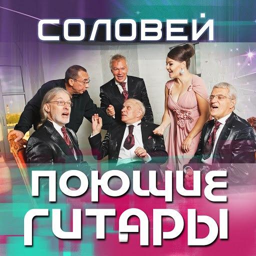 Поющие Гитары альбом Соловей