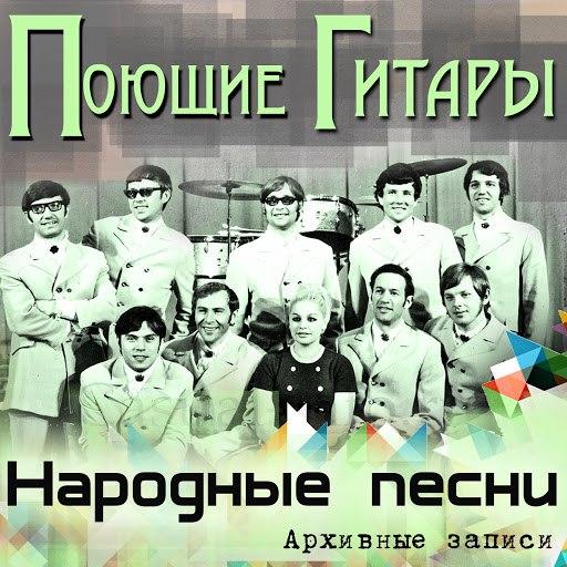 Поющие Гитары альбом Народные песни (Архивные записи)