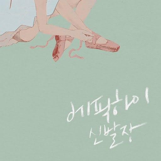 Epik High альбом Shoebox
