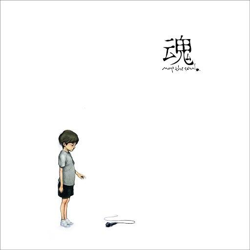 Epik High альбом 魂: Map the Soul